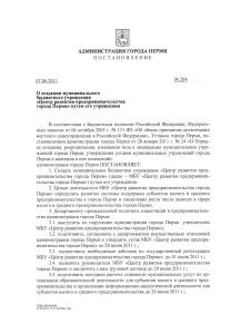 Постановление о создании МБУ_Страница_1