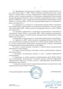 Постановление о создании МБУ_Страница_2