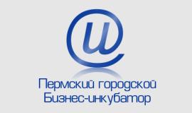 Пермский городской Бизнес-инкубатор