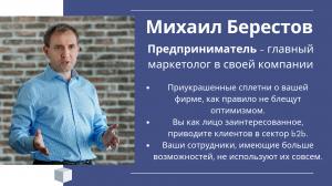 Михаил Берестов бизнес-тренер