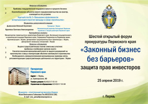 Программа форума 25.04.2019 1