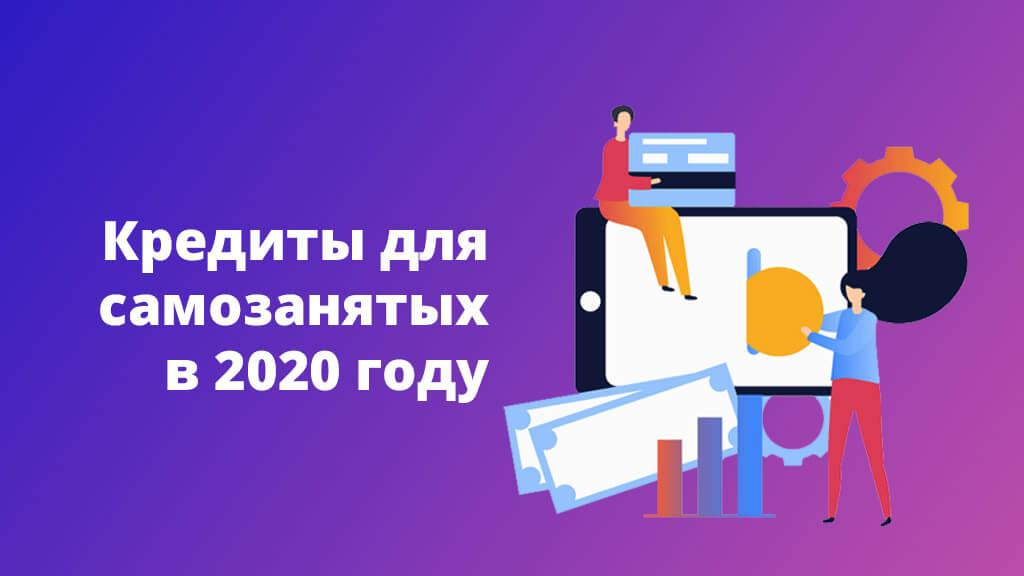 kredity-dlya-samozanyatyh-2020-1